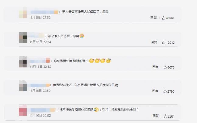 王思聪回应评论半藏森林 回应:没瓜,忘挂狗头了