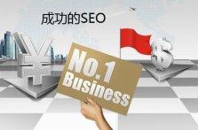 「seo三人行」网站优化过程中关键词的选择很关键