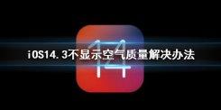 ios14.3不显示空气质量怎么办 iOS14.3天气不显示空气质量解决办法