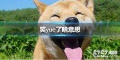 笑yue了啥意思 笑yue了意思介绍