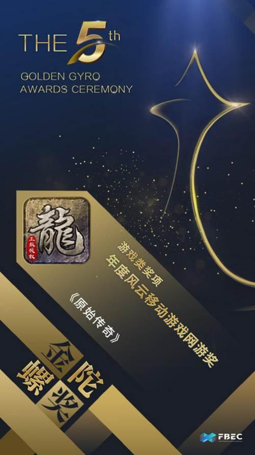 """贪玩游戏荣获第五届金陀螺""""年度优秀移动游戏发行商""""等两项大奖"""