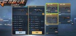 cf手游玩家设计的主武器登场 QBZ03夜刃测评