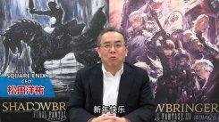 吉田直树携《最终幻想14》团队祝中国玩家新春快乐