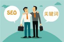 「关键词与seo优化」如何通过网站建设改善SEO优化效果