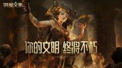 策略竞技手游《洪荒文明》将于7月开启终极测试!