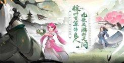 《梦幻西游》电脑版端午节活动将在6月11日正式上线!