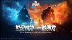 《战舰世界》今日正式宣布将与《哥斯拉大战金刚》展开联动!