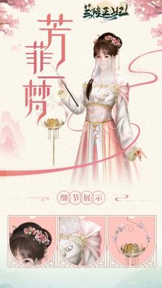 百变华服盛宴,《兰陵王妃》的换装系统也太精致了吧!